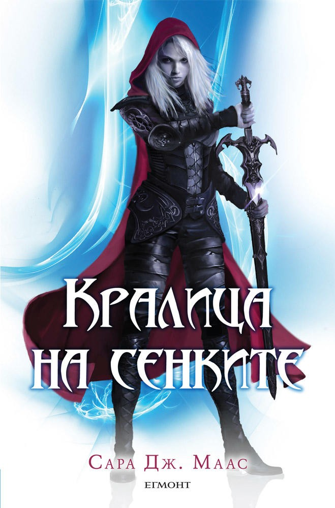 Book Cover: Кралица на сенките