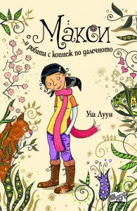 Book Cover: Макси... и рибата с копнеж по далечното