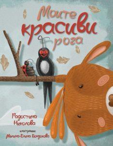 Book Cover: Моите красиви рога