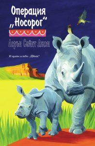 "Book Cover: Операция ""Носорог"""