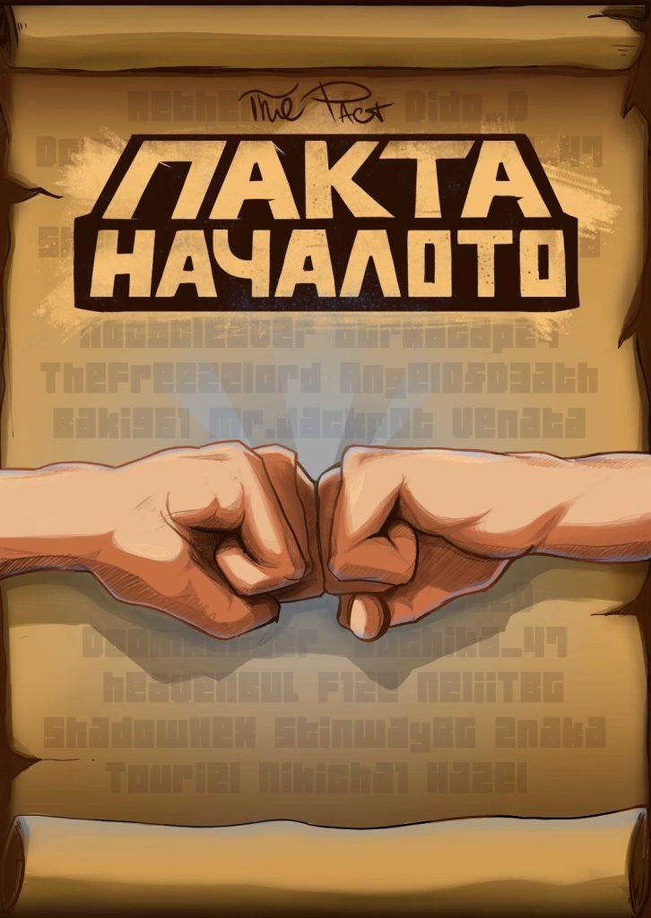 Book Cover: Пакта: Началото