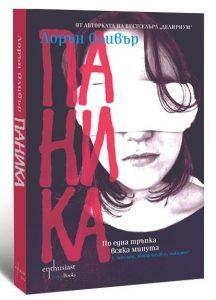 Book Cover: Паника