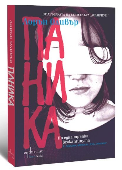 Book Cover: Паника