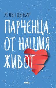 Book Cover: Парченца от нашия живот