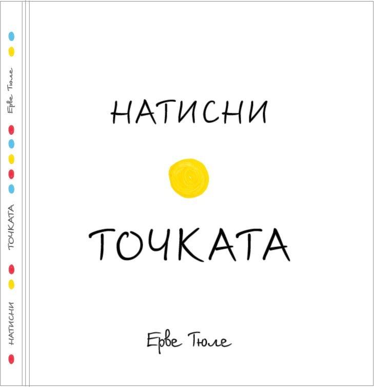 Book Cover: Натисни точката