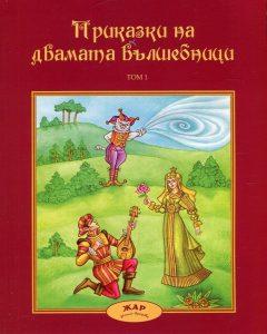 Book Cover: Приказки на двамата вълшебници