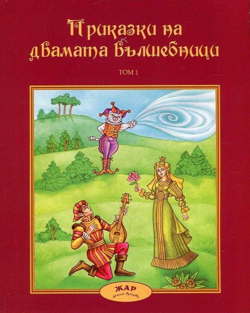 Корица: Приказки на двамата вълшебници