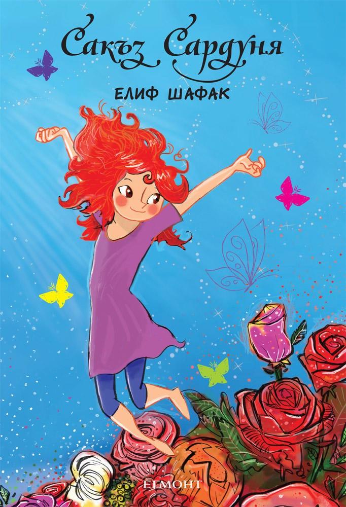 Book Cover: Сакъз Сардуня