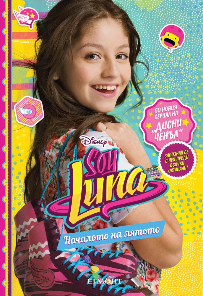 Book Cover: Soy Luna: Началото на лятото