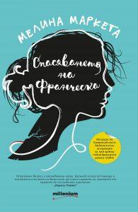 Book Cover: Спасяването на Франческа