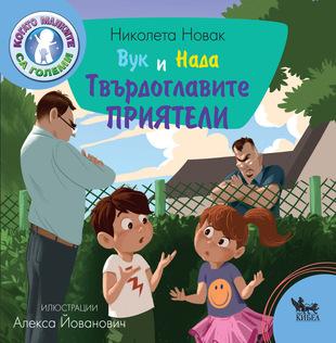 Book Cover: Твърдоглавите приятели