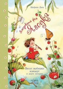 Book Cover: Ягодовата фея Ягодка. Весел жабешки концерт и други истории
