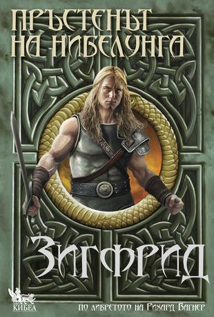 Book Cover: Пръстенът на нибелунга. Зигфрид