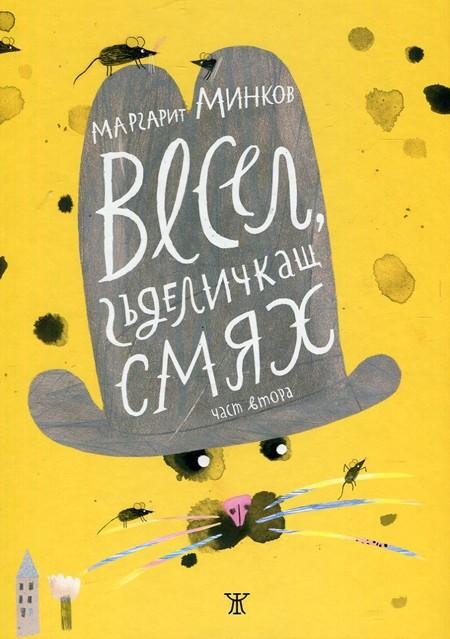 Book Cover: Весел, гъделичкащ смях. Част 2