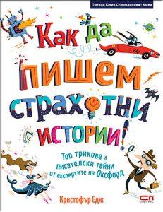 Book Cover: Как да пишем страхотни истории