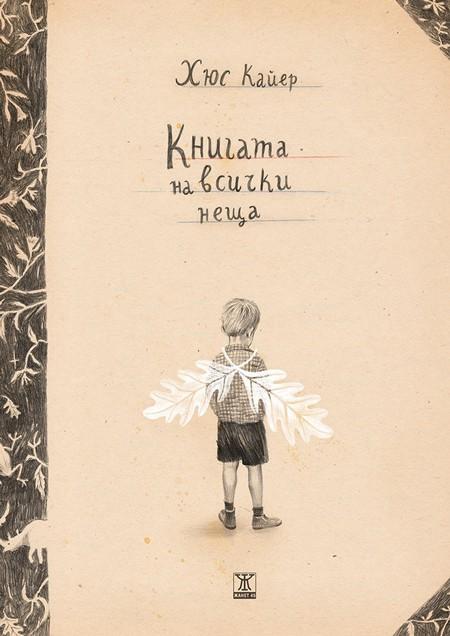 Book Cover: Книгата на всички неща
