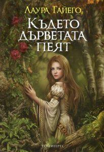 Book Cover: Където дърветата пеят