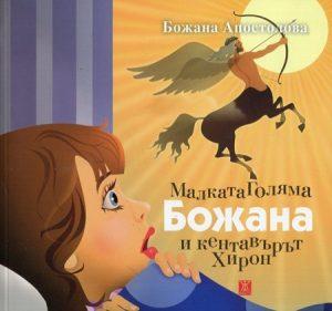 Book Cover: Малката Голяма Божана и кентавърът Хирон