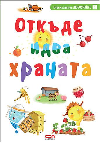 Book Cover: Откъде идва храната?