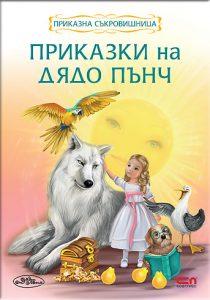 Book Cover: Приказки на Дядо Пънч