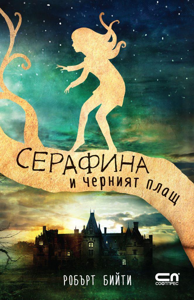 Book Cover: Серафина и черният плащ