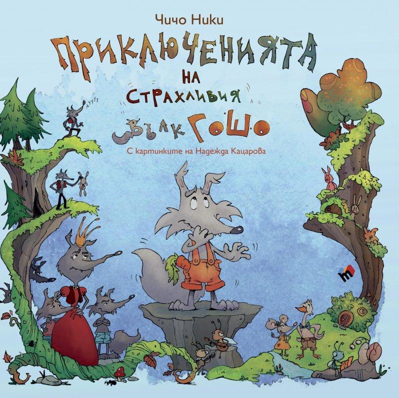 Book Cover: Приключенията на страхливия вълк Гошо