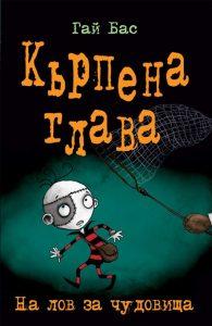 Book Cover: Кърпена глава: На лов за чудовища