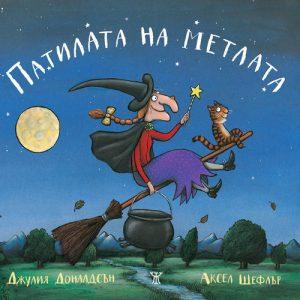 Book Cover: Патилата на метлата