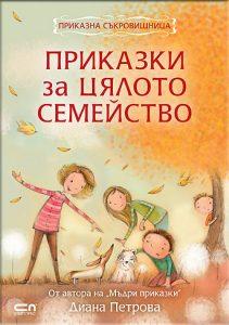 Book Cover: Приказки за цялото семейство