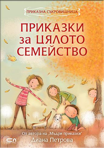 Корица: Приказки за цялото семейство