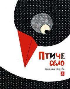Book Cover: Птиче село