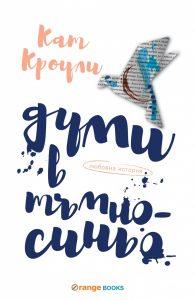 Book Cover: Думи в тъмносиньо