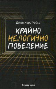 Book Cover: Крайно нелогично поведение