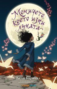 Book Cover: Момичето, което изпи луната