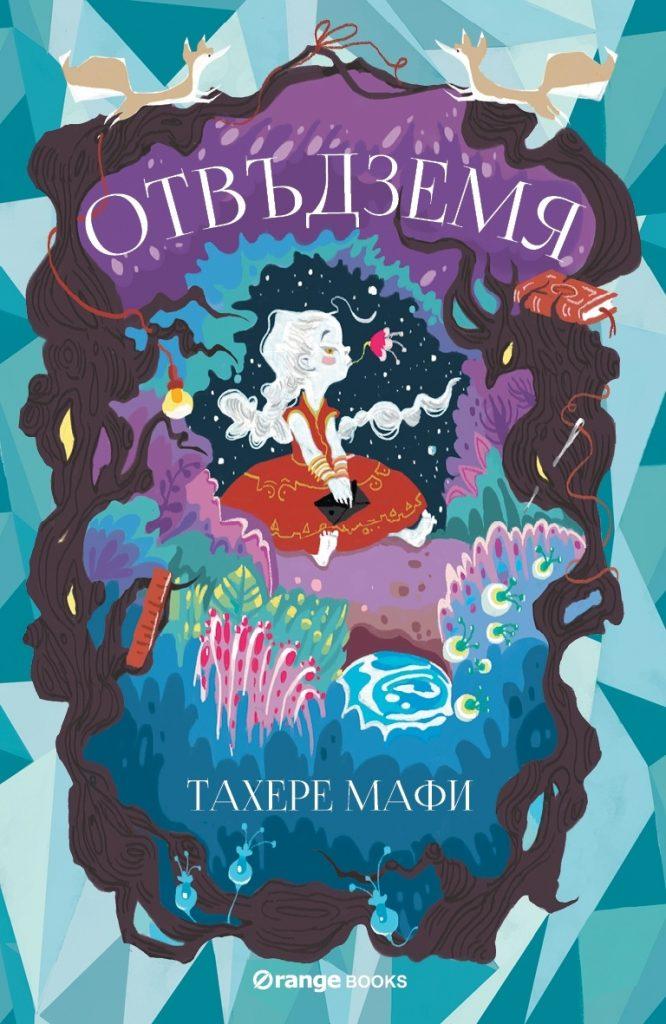 Book Cover: Отвъдземя