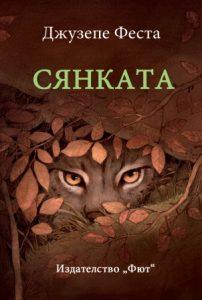 Book Cover: Сянката