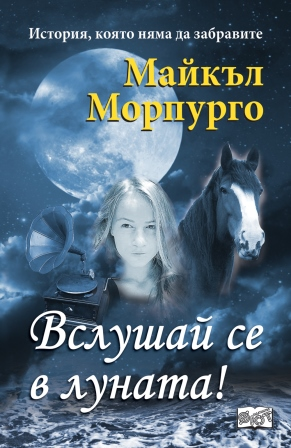 Book Cover: Вслушай се в луната!