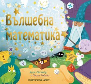 Book Cover: Вълшебна математика
