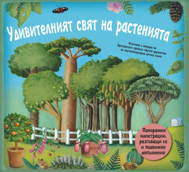 Корица: Удивителният свят на растенията