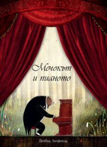 Book Cover: Мечокът и пианото