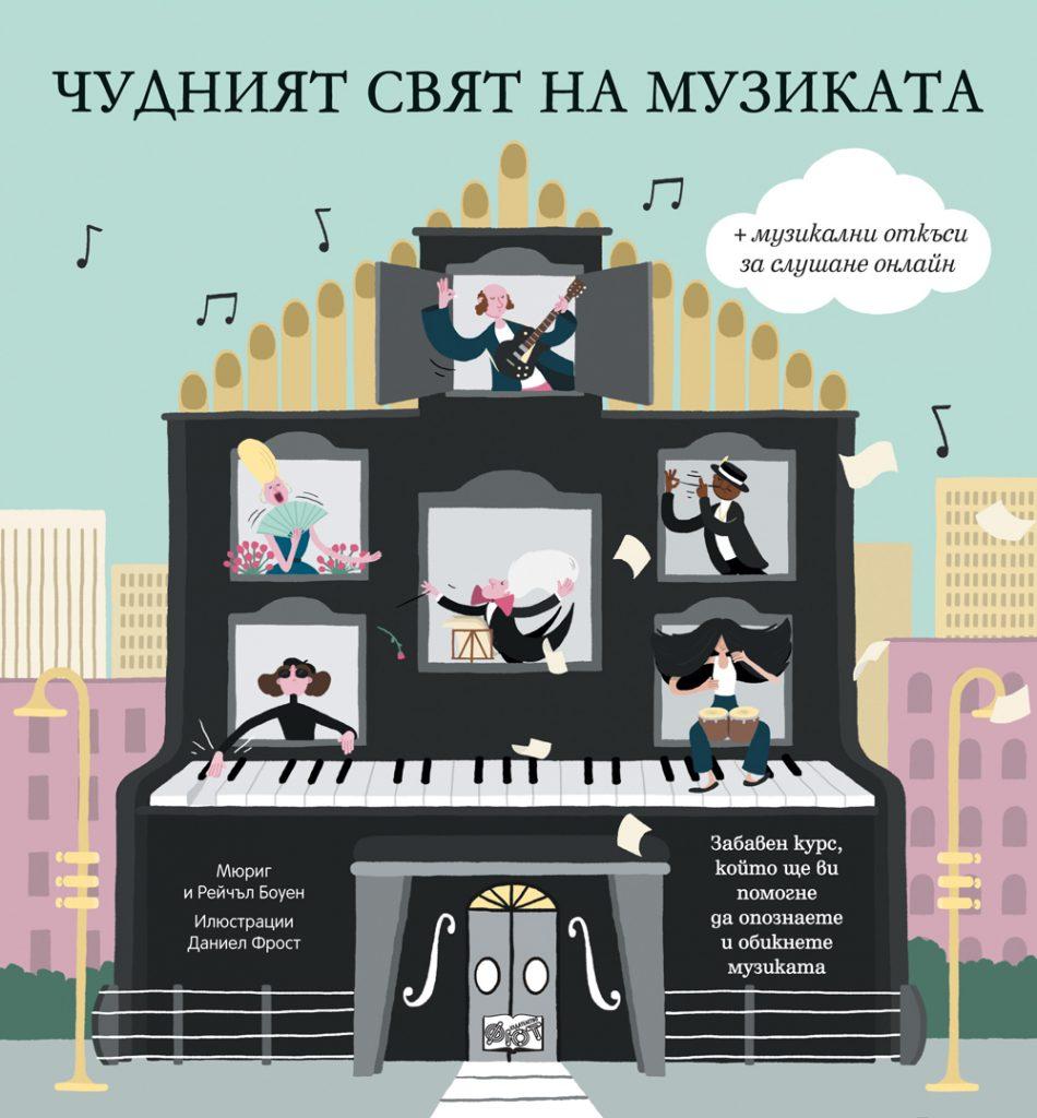 Корица: Чудният свят на музиката