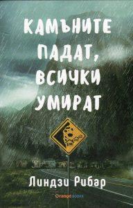 Book Cover: Камъните падат, всички умират