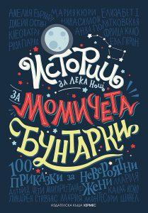 Book Cover: Истории за лека нощ за момичета бунтарки