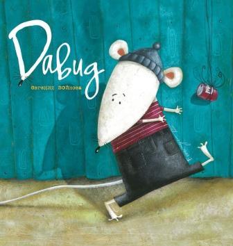 Book Cover: Давид