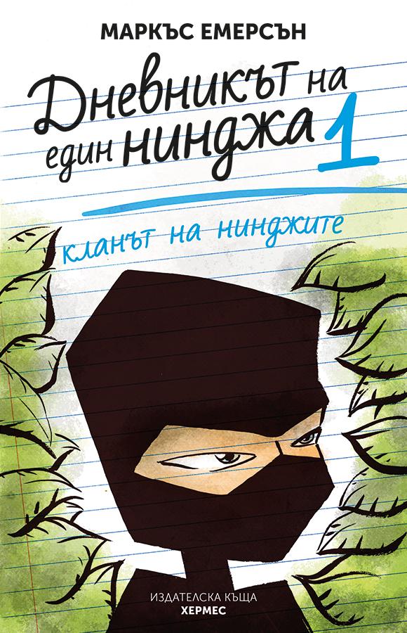 Book Cover: Дневникът на един нинджа 1: Кланът на нинджите