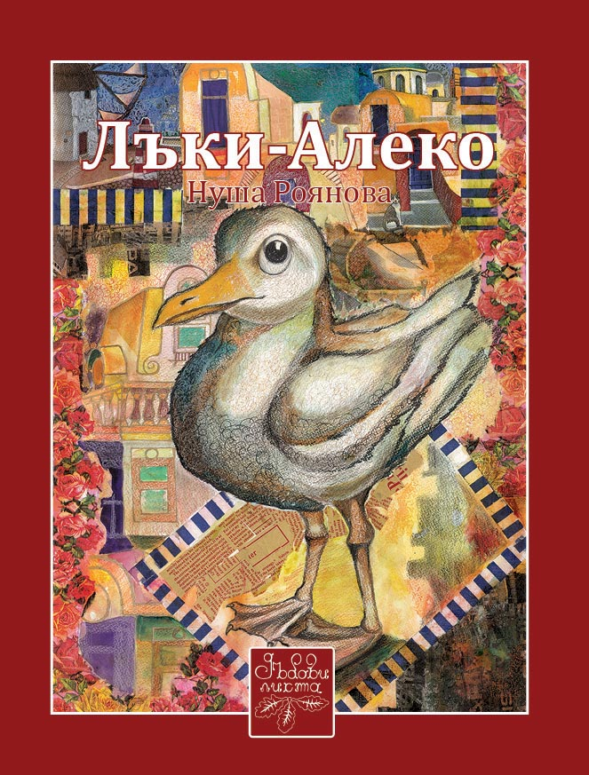 Book Cover: Лъки-Алеко