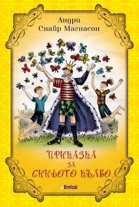 Book Cover: Приказка за Синьото кълбо