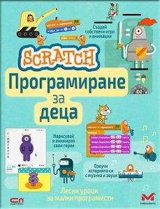 Book Cover: Scratch. Програмиране за деца