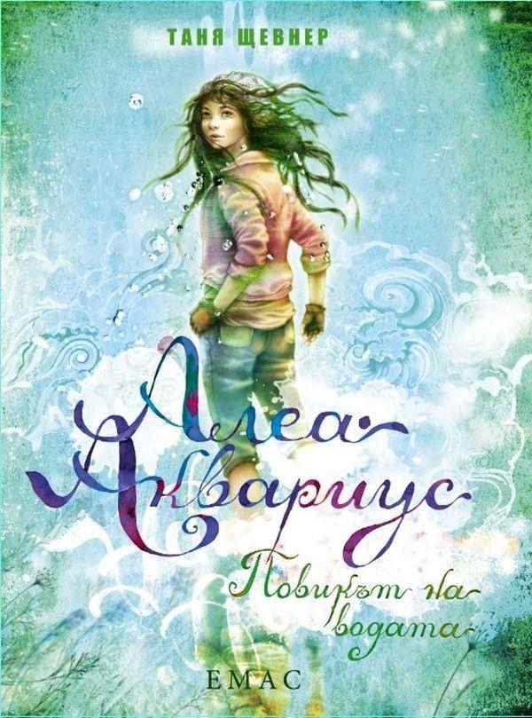 Book Cover: Алеа Аквариус. Повикът на водата