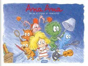 Book Cover: Ана Ана. Не ни е страх от тъмното!